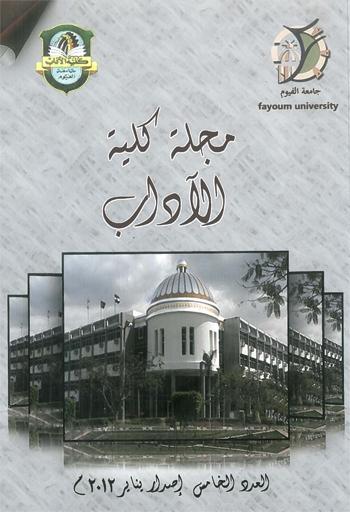 مجلة کلیة الآداب جامعة الفیوم